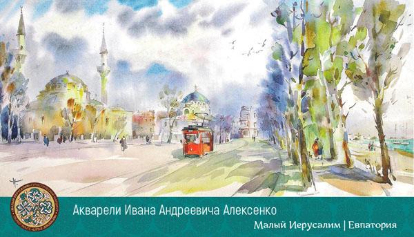 Иван Андреевич Алексенко-