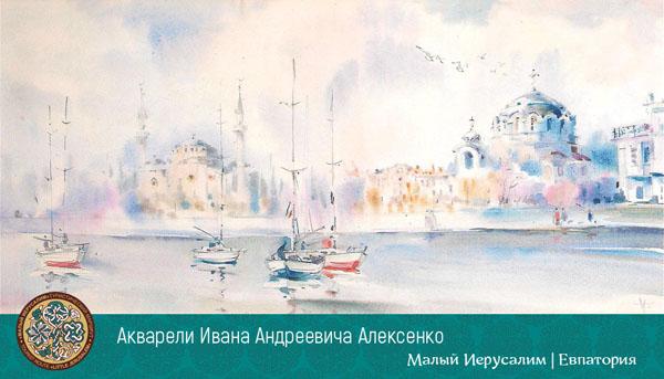 Иван Андреевич Алексенко--0