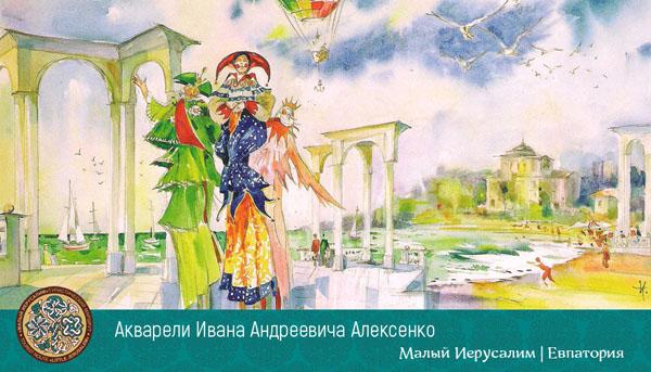 Иван Андреевич Алексенко--