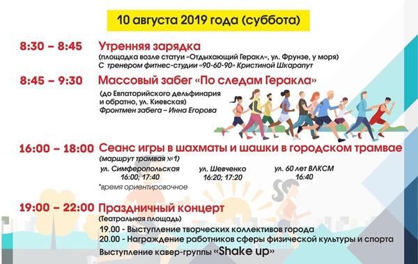 09-10 августа-день физкультурника