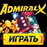 Что такое зеркало казино Admiral X