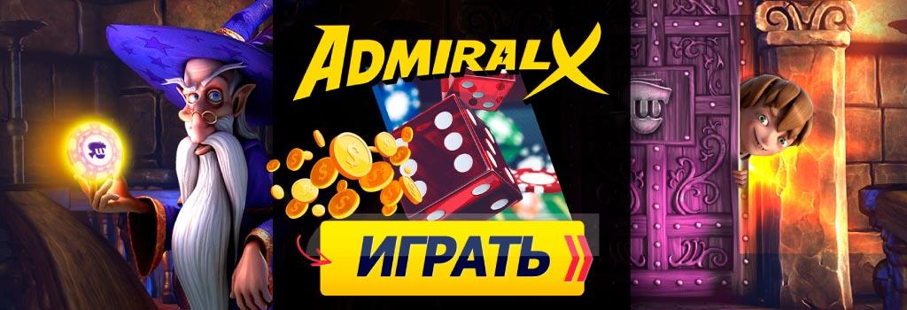 igrat-v-casino-admiral-x