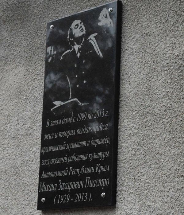 пиастро Михаил Захарович