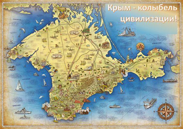 Крым - колыбель цивилизации!