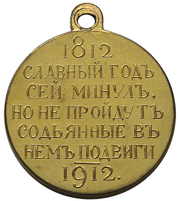 00-В память 100-летия Отечественной войны 1812 г-