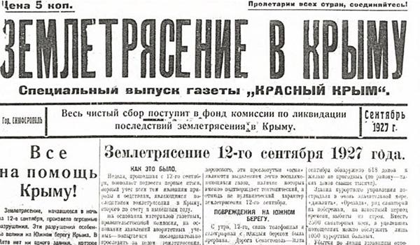 12 сентября 1927 г