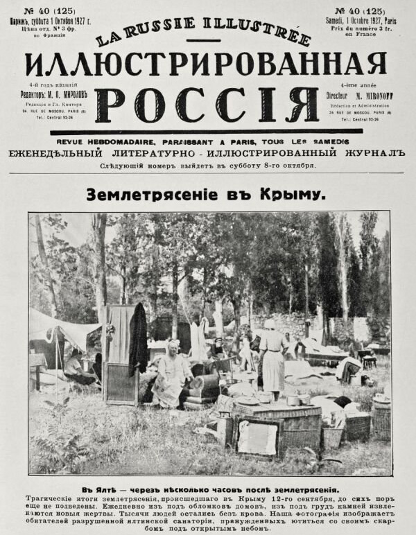 1927-газета