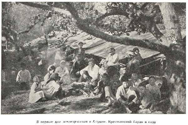 1927 года. Временное жилье в саду