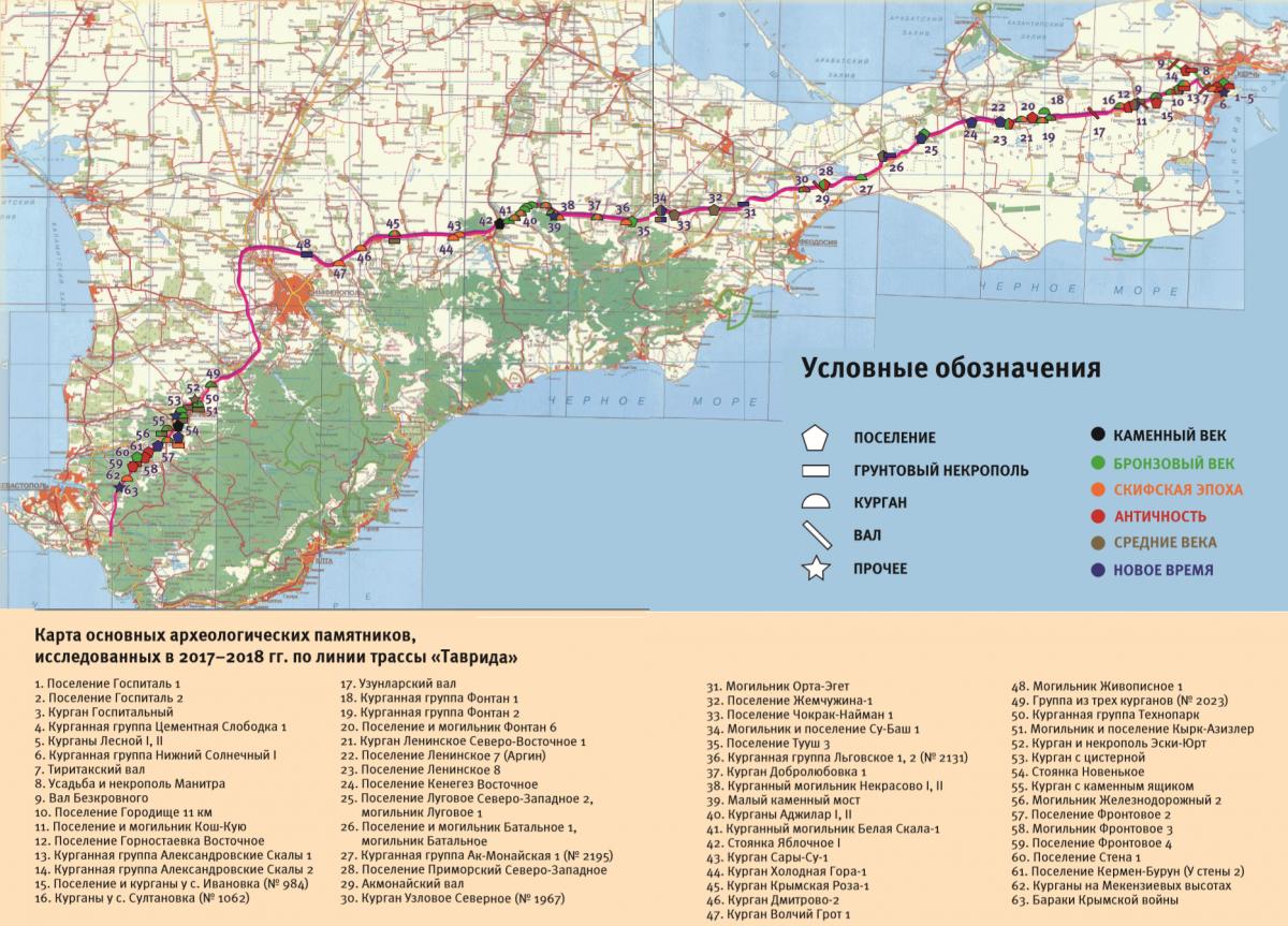 карта тавриды_0