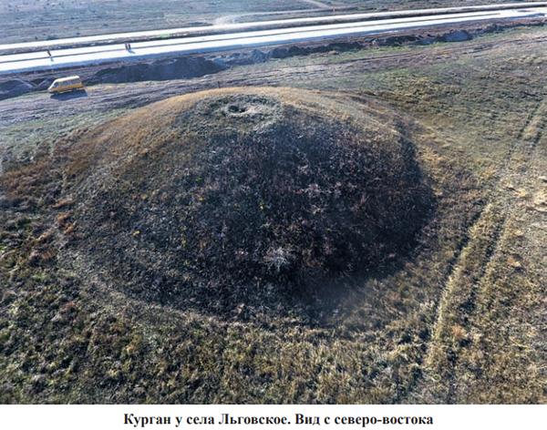 курган у села Льговское-11 км_0