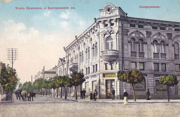 00-Дом купца Семерджиева- Симфер.- улиц Пушкинская- Екатерининская ( Маркса)