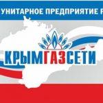 В Крыму бесплатно газифицируют 77 тысяч участков