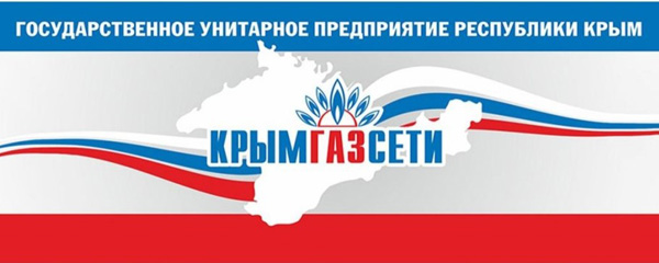 00-крымгазсети