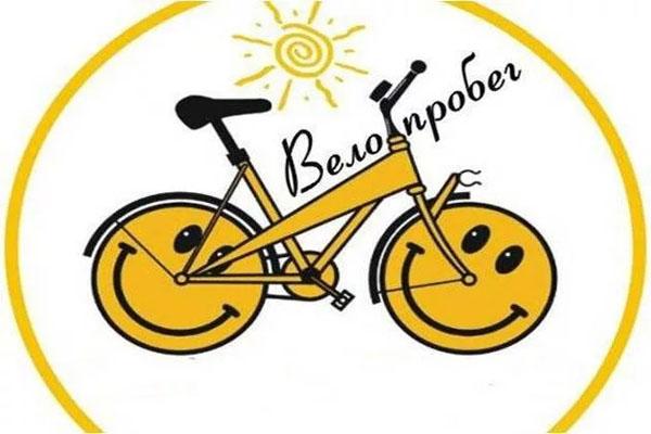 12-октября-велопробег