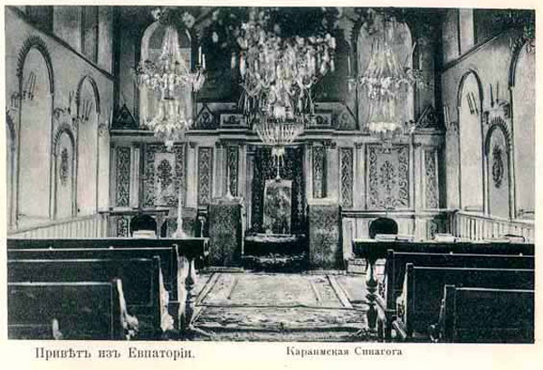 караимская синагога