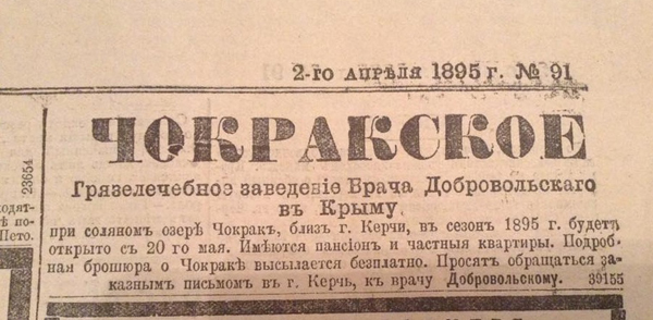 ст-озеро чокрак-1895
