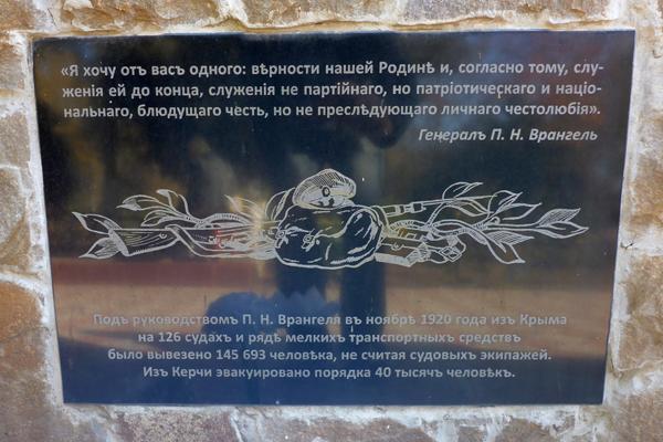 Под руководством П.Н. Врангеля в ноябре 1920 года из Крыма на 126 мудах и ряд мелких транспортных средств было вывезено 145 693 человека, не считая судовых экипажей. Из курчи эвакуировано около 40 тысяч человек.