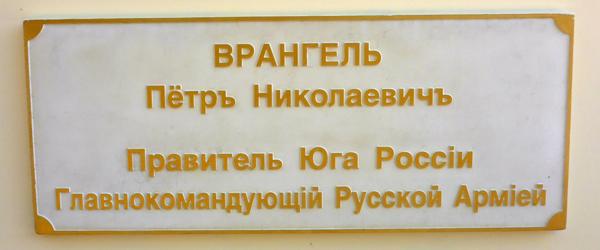 0-врангель-юг-россии