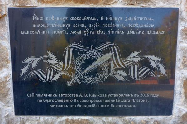 Сей памятник авторства А.В. Клыкова, установлен в 2016 году по благословению Высокопреосвященнейшаго Платона, метрополита Феодосийского и Керченского.