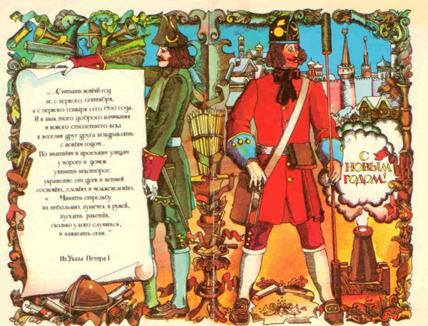 Петровский указ 1699