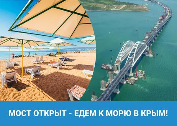 000-мост-открыт