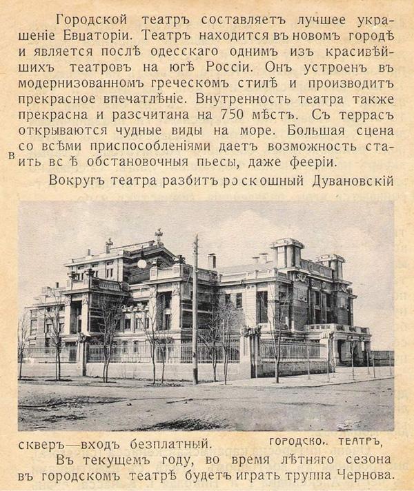 1914 год-театр