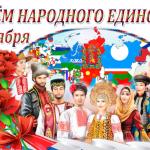 День народного единства в Евпатории 2019