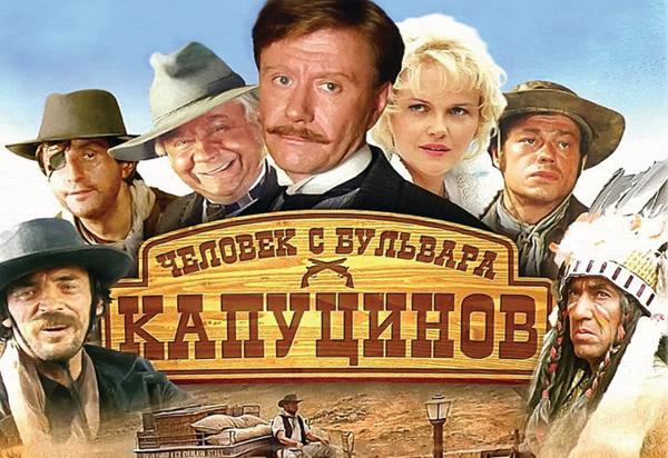 человек с бульвара Капуцинов-0