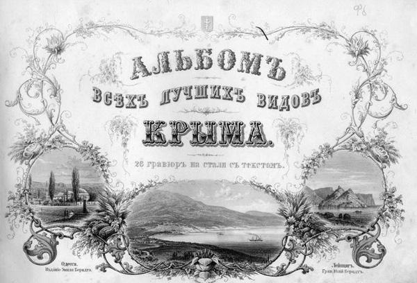 старинные гравюры с видами Крыма