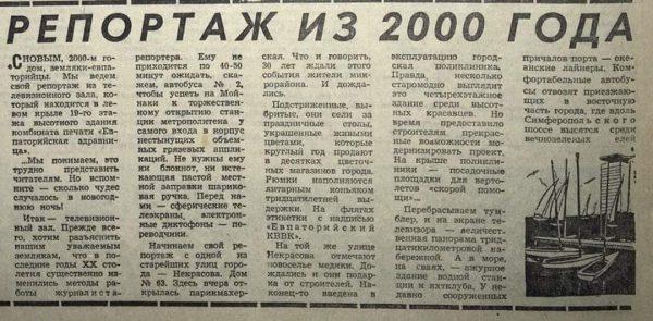 2000 год-репортаж
