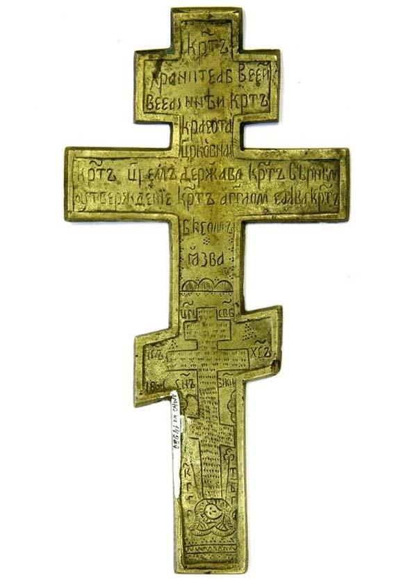 трисоставной восьмиконечный крест