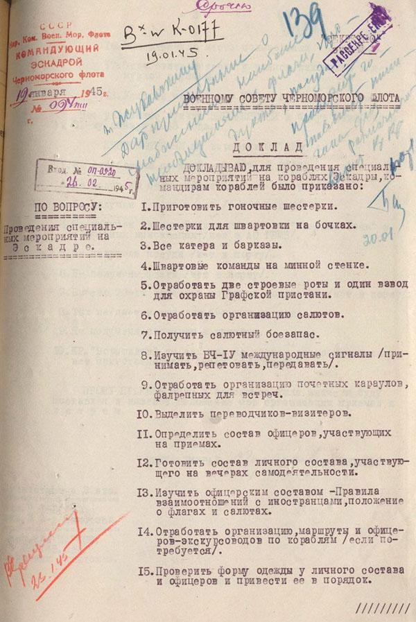 00-Доклад военному совету ЧФ