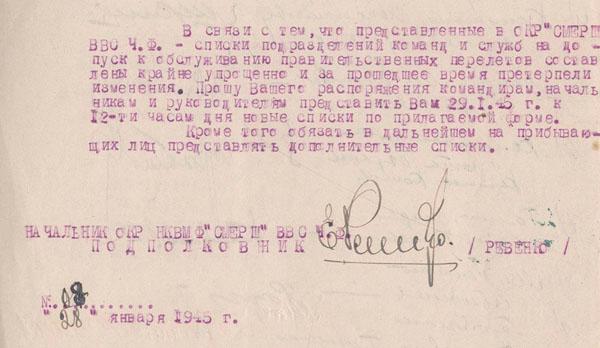 00-Рабочий документ Народного комиссариата ВМФ