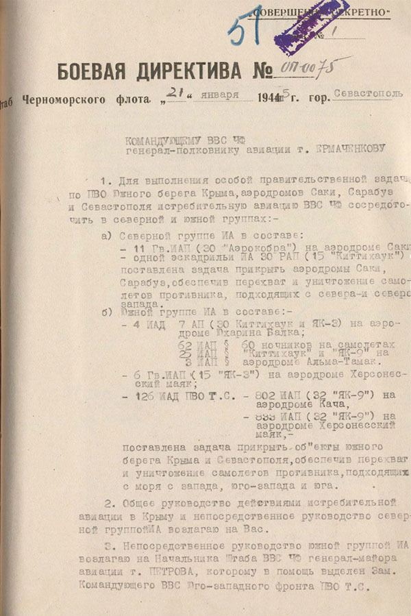 00-боевая деректива-севастополь