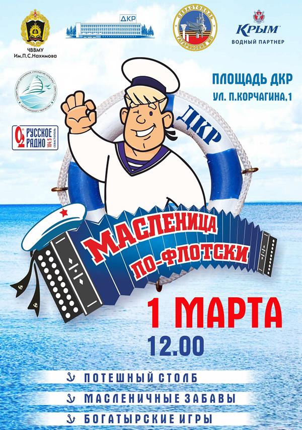 00-1-марта-afisha_maslenica_po-flotski_2020_partnery