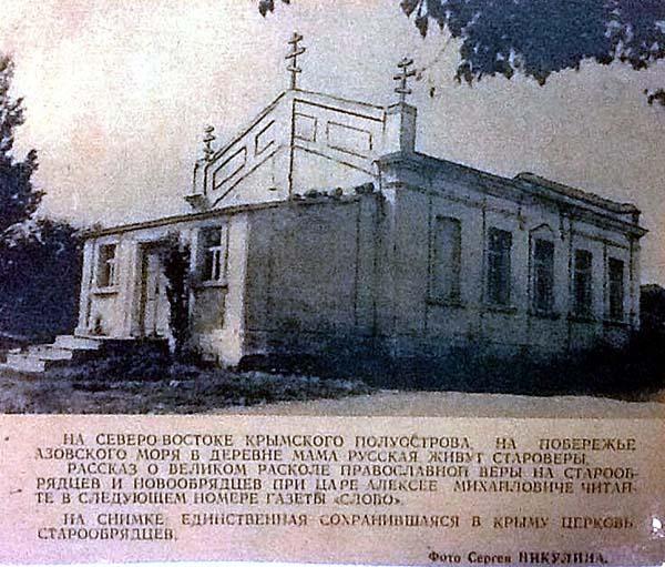1913-Старообрядческая церковь Рожества Пресвятыя Богородицы