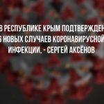 Ещё шесть туристов прибыли в Крым с коронавирусной инфекцией