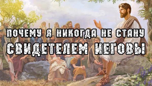 иеговые