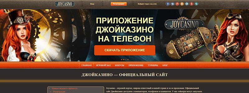 Офицальный сайт Joycasino-sloty.org