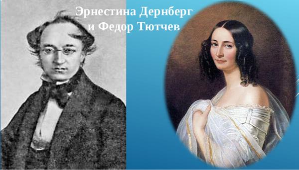 баронессой Эрнестиной Дернберг