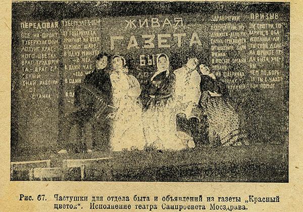 18-1928 год. Частушки для отдела быта