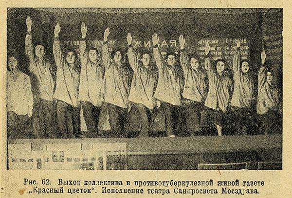 20- противотуберкулезной живой газете-1928