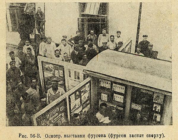 6-выставка-фургон