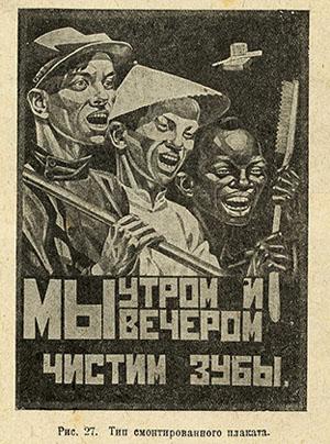 8-Санпросветплакат. 1932 год