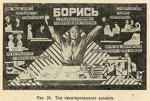9-туберкулёз-1926 год. Санпросветплакат