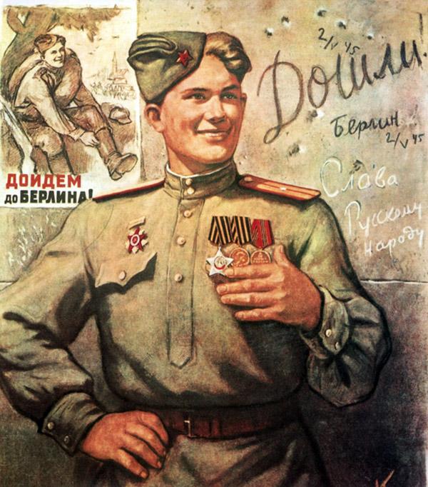 слава русскому народу