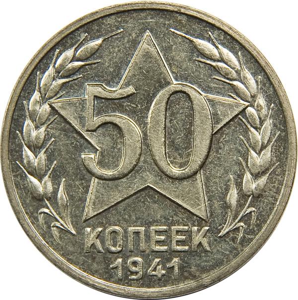 1941 г-СССР
