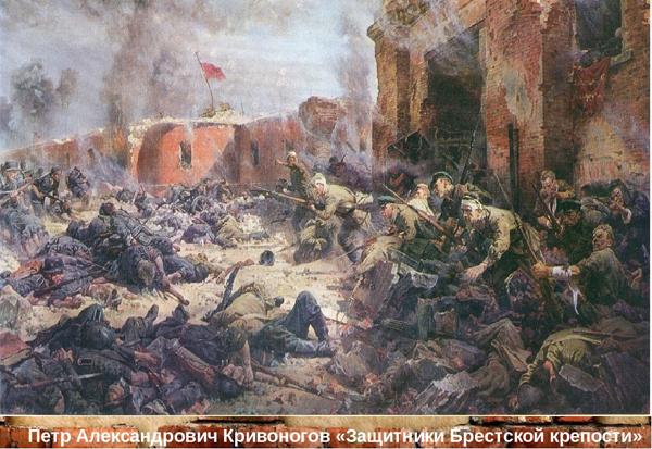 Кривоногов оборона Брестской крепости
