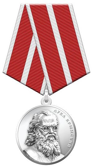 Медаль Луки Крымского