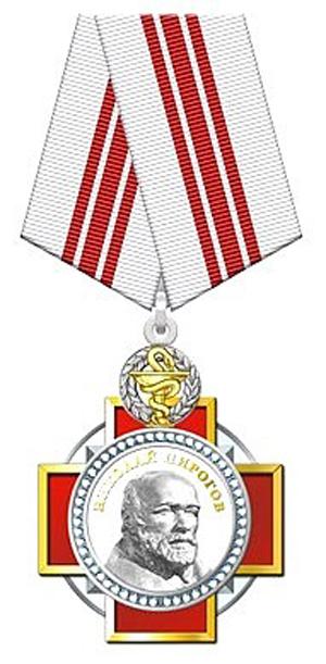 Орден Пирогова